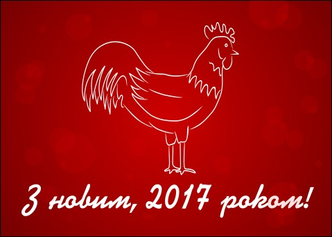 new_year_rooster-2017.jpg