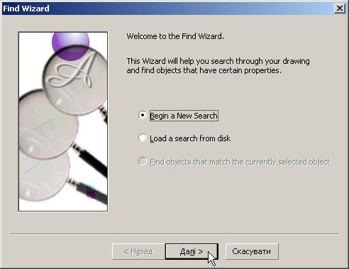 CorelDRAW Find Wizard
