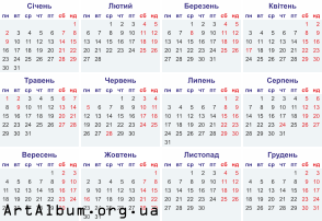Clipart calendar for 2017 in ukrainian