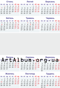 Clipart calendar for 2019 in ukrainian
