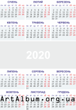 Clipart calendar for 2020 in ukrainian