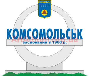 Clipart sign of Komsomolsk