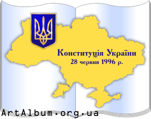 Clipart 20th anniversary of the Constitution of Ukraine