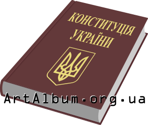 Clipart The Constitution of Ukraine