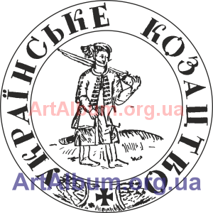 Clipart stamp Ukrainian cossacs