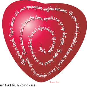 Clipart St. Valentine message