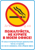 Clipart No smoking (rus)