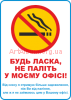 Clipart No smoking (ukr)