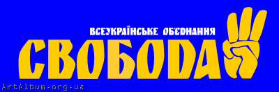 "Clipart All-Ukrainian Union ""Svoboda"" logo"