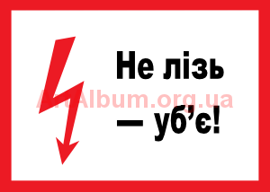 Clipart Do not get - kill (ukr)