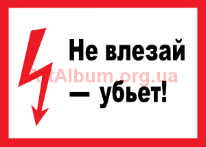 Clipart Do not get - kill (rus)