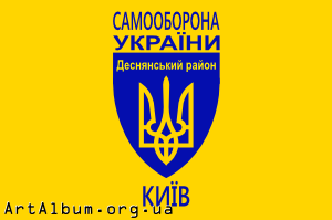 Clipart Self-Defense Ukraine flag