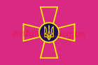 Clipart Flag of the Ukraine Armed Forces