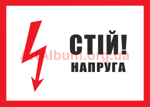 Clipart stop - high voltage